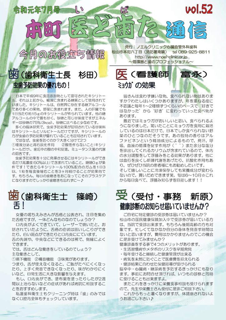 虫歯予防/キシリトール/舌癌