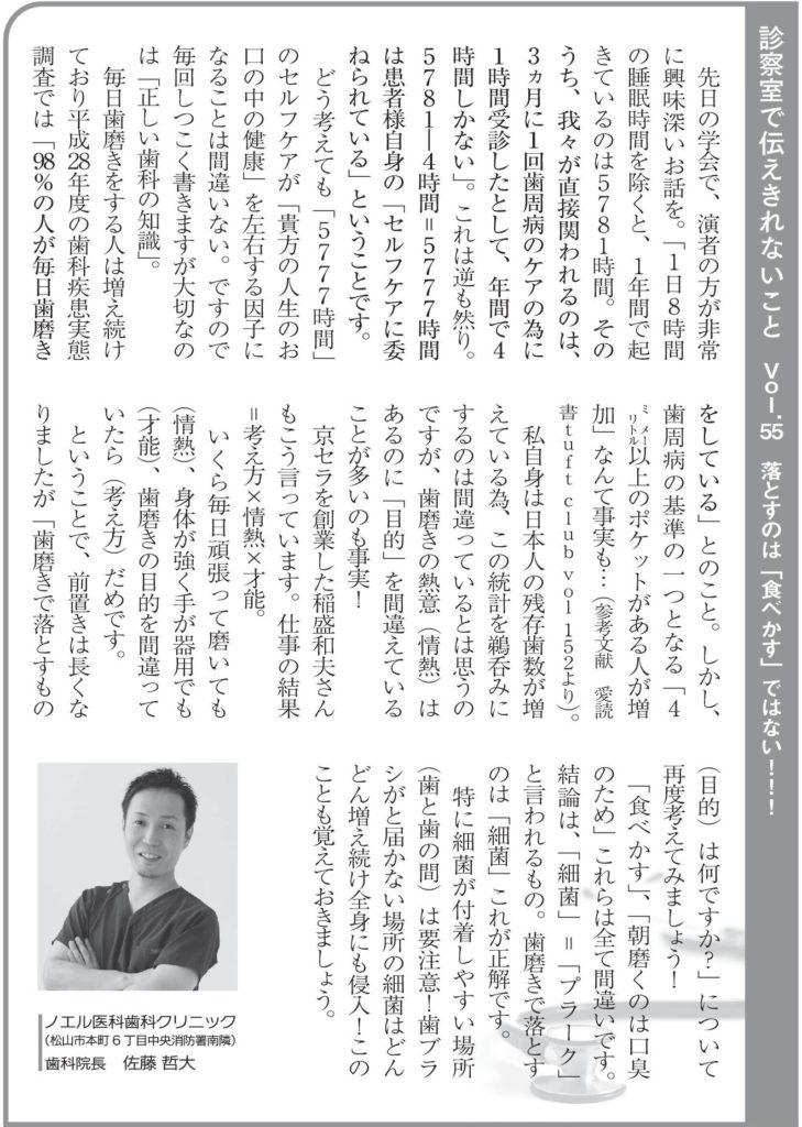 歯周病/歯磨き/愛媛経済レポート