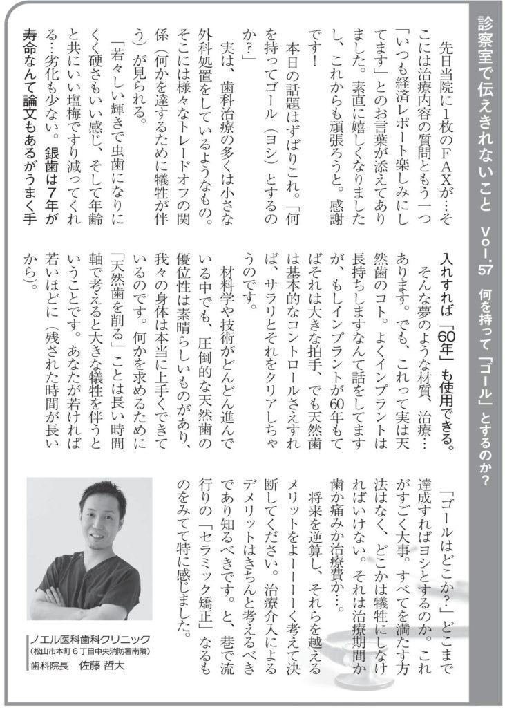 愛媛経済レポート/インプラント/セラミック矯正