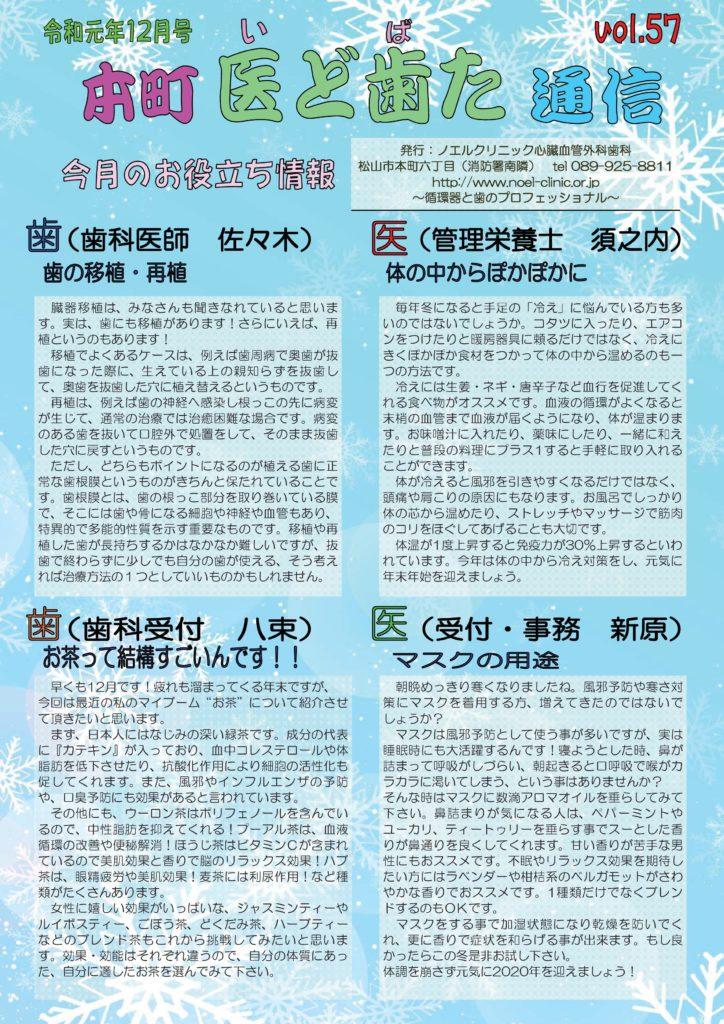 歯の移植・再植/ぽかぽか食材/お茶