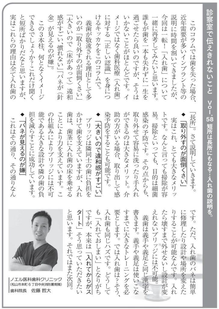 入れ歯/愛媛経済レポート/歯科医療
