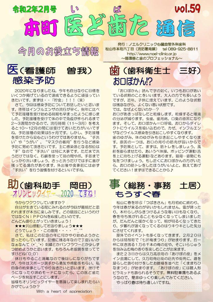 感染予防/インフルエンザ/オリンピック/久万高原町/あけぼの座