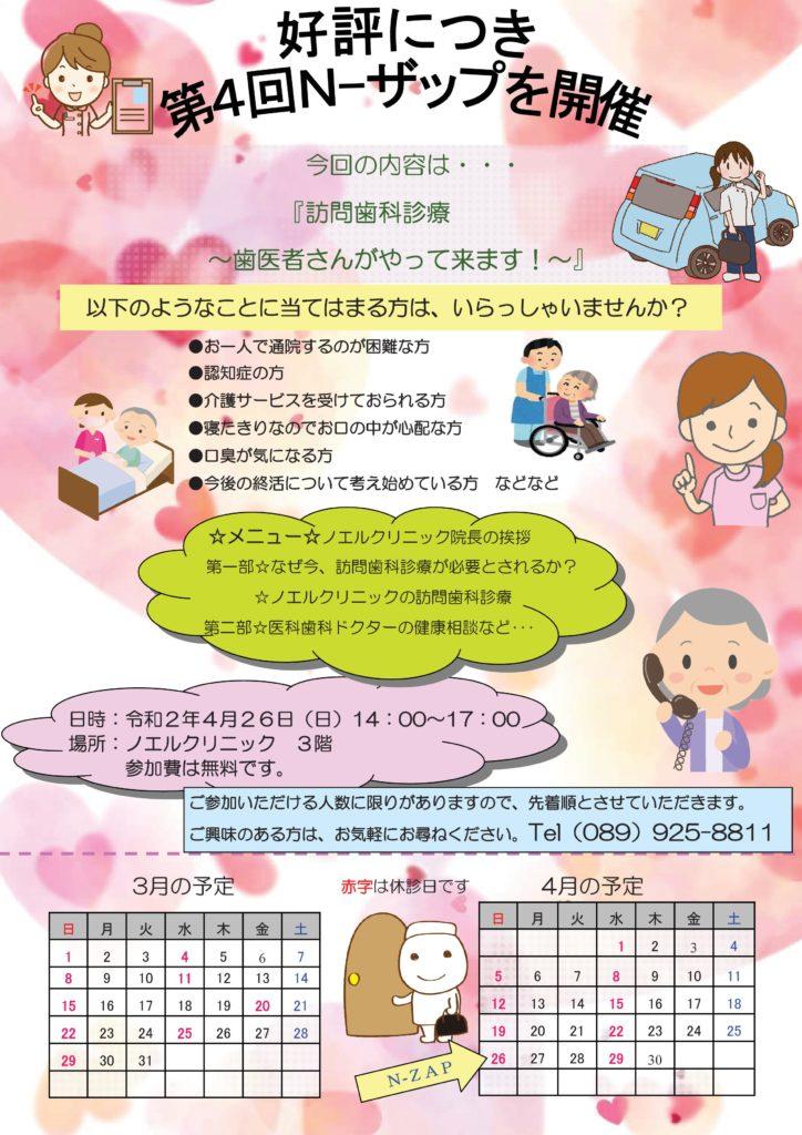 医科歯科合同/医科歯科ドクター/健康相談/ホワイトニング