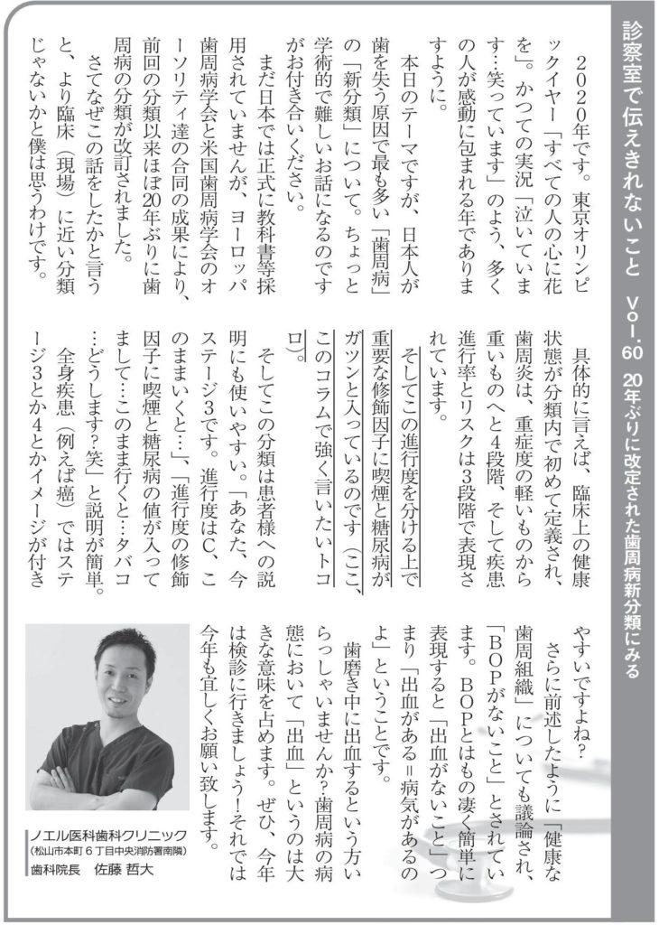 京オリンピックイヤー/歯周病/歯周炎/喫煙と糖尿病