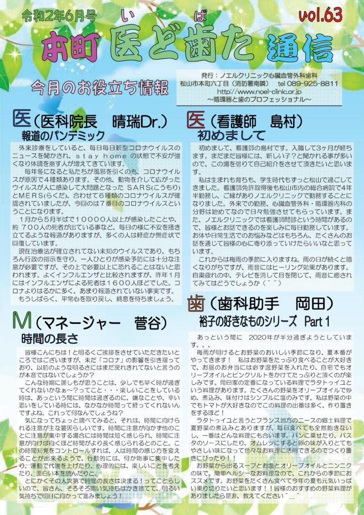 新型コロナウイルス/MERS/SARS/ラタトゥイユ