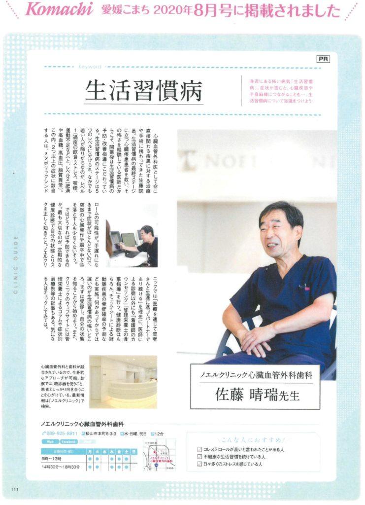 生活習慣病/心臓血管外科/komachi/健康診断