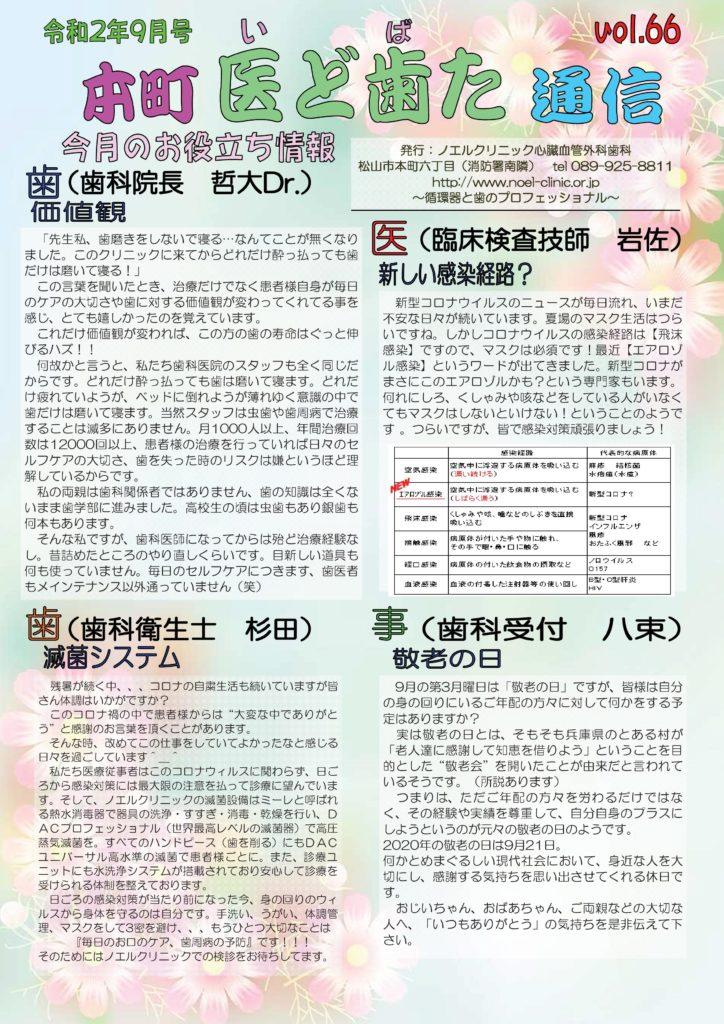 エアロゾル感染/歯磨き/感染経路/蒸気滅菌/敬老の日