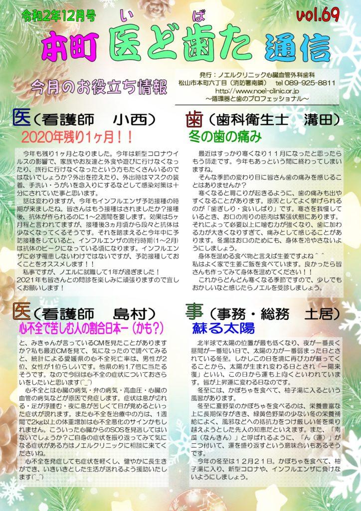 新型コロナ/インフルエンザ予防接種/歯の痛み/心不全/冬至