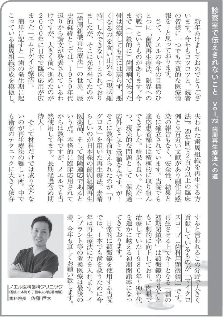 歯周病/歯周再生療法/リグロス/マイクロスコープ