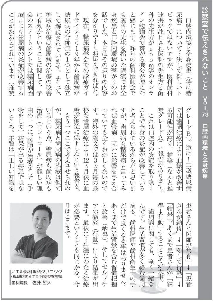 歯周病/愛媛経済レポート/口腔内環境と全身疾患