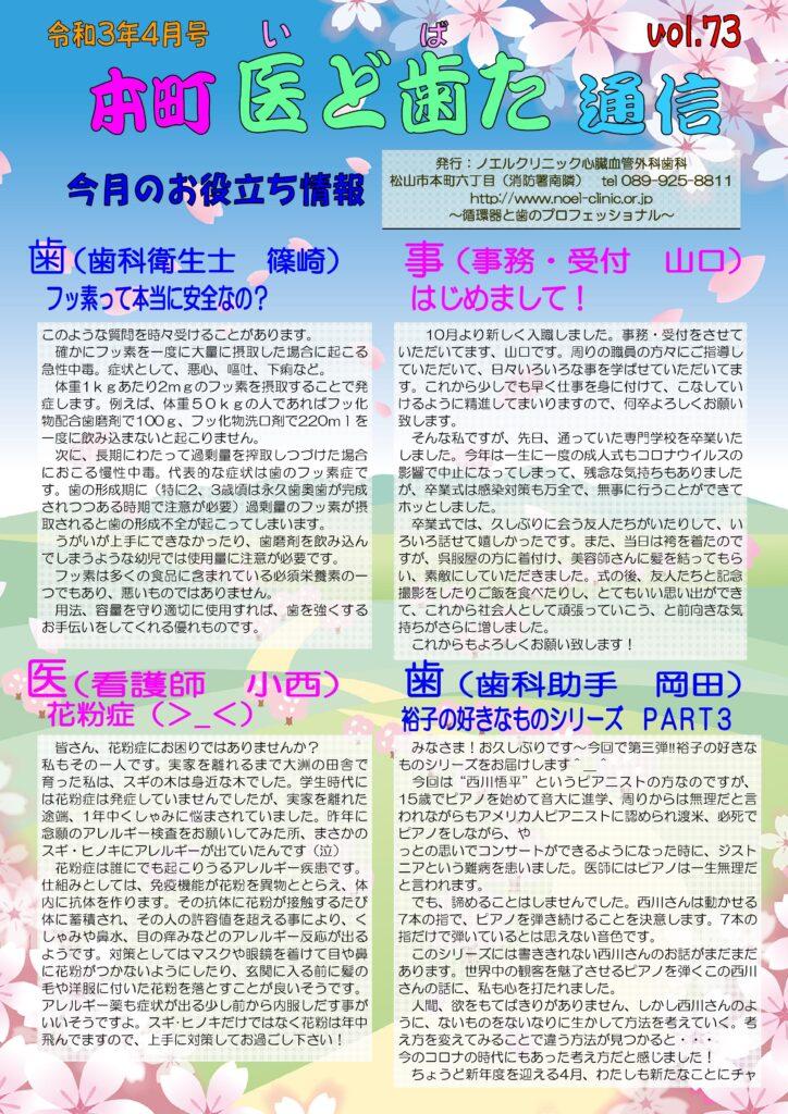 フッ素/花粉症/卒業/西川悟平