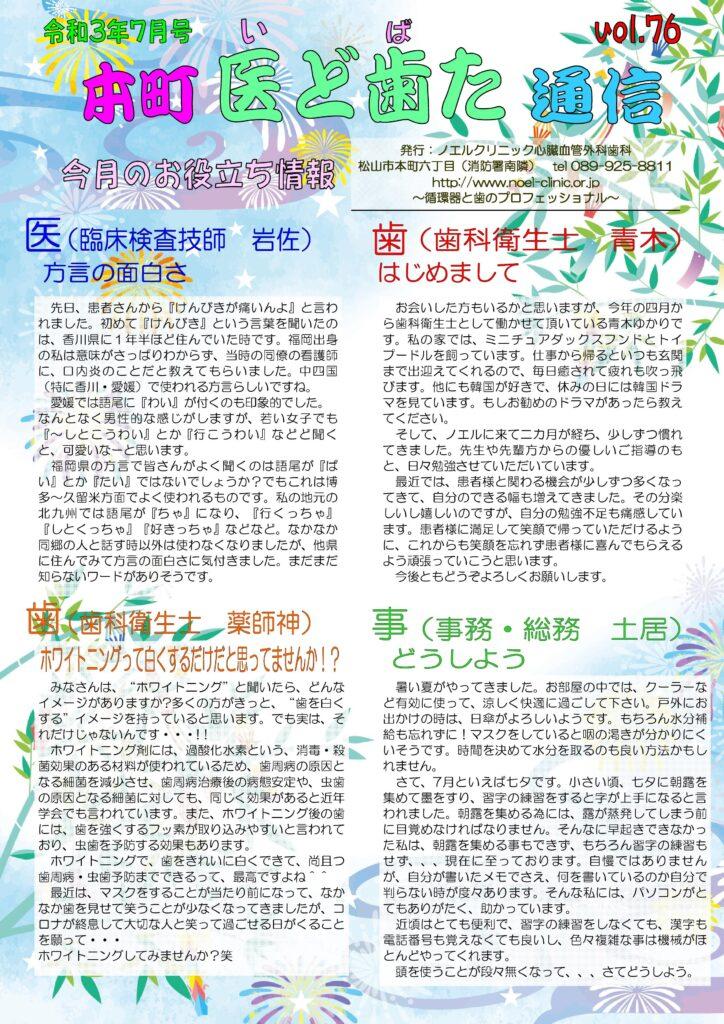 福岡出身/口内炎/けんびき/ホワイトニング
