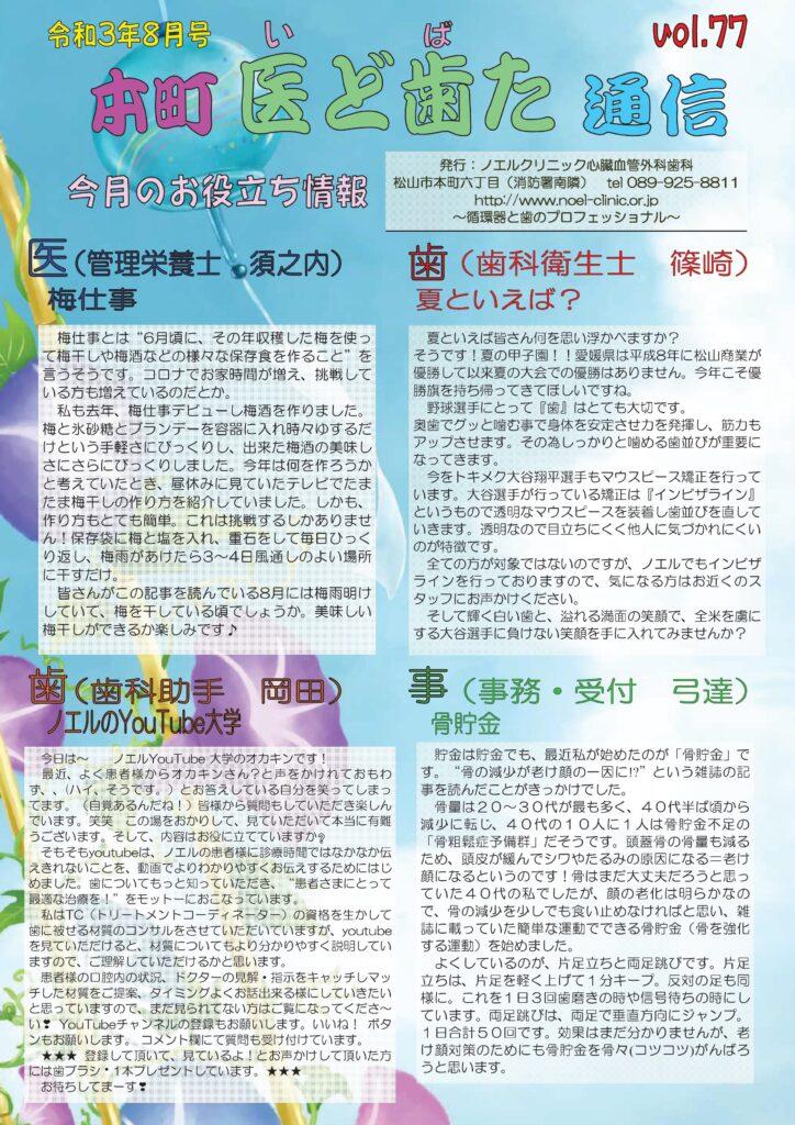 梅仕事/梅干し/梅酒/骨粗鬆症/インビザライン