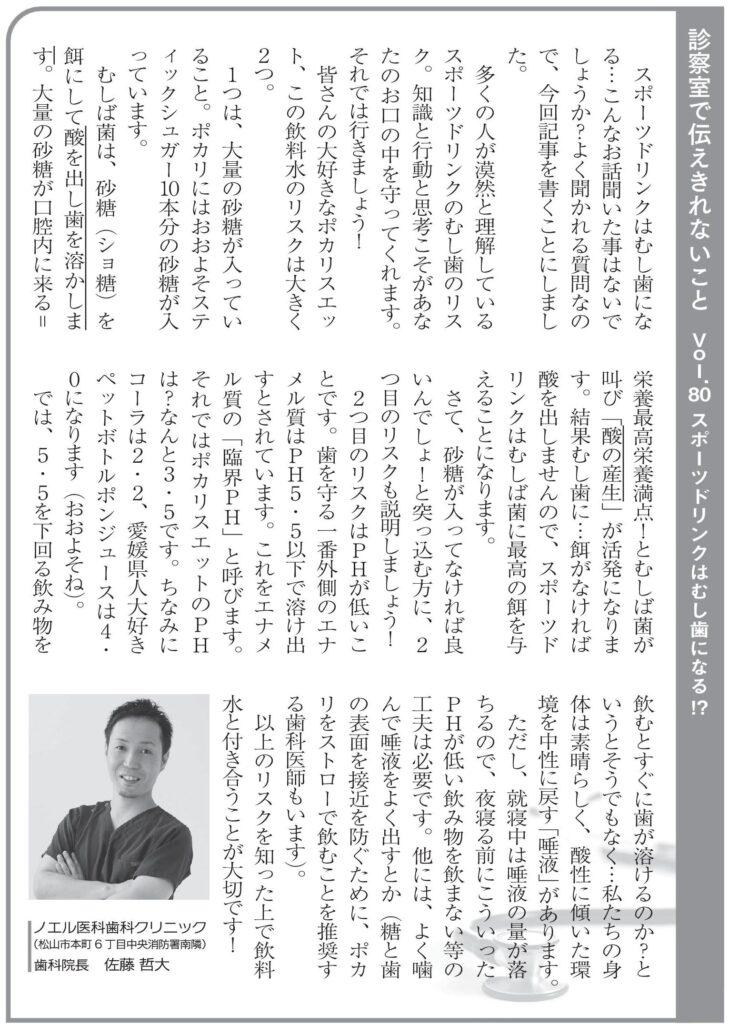 スポーツドリンク/ポカリ/PH